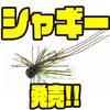 【ジャッカル】根がかかりを回避するスモラバ「シャギー」発売!