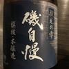 静岡県『磯自慢 駿光の雫 選抜・本醸造』ヴィノスやまざきオリジナルの1本。低価格ながら妥協はいっさいナシ!