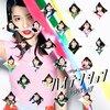 AKB48 46thシングル『ハイテンション』収録曲レビュー