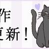 8月12日!楽天ショップお得情報 No.1