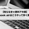【知らなきゃ絶対アホ損】macbook airはこうやって安く買え!!