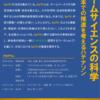 「チームサイエンスの科学」をハテナソン!(29 OCT 2017@京都大学)