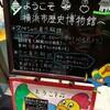 横浜歴史博物館に行こう