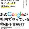 【書籍感想】世界一速く結果を出す人は、なぜ、メールを使わないのか グーグルの個人・チームで成果を上げる方法