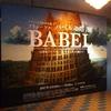 「バベルの塔」展