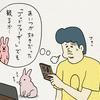 スキウサギ「スキウサギの消失3」