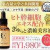 シミ対策  40歳からのおすすめ美容液 ヒト幹細胞エイジングケア美容液