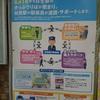 岡山地区5駅無人化