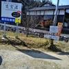 総社でランチ:韓国料理、古民家カフェの古宮道