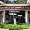 ハワイ インターナショナル・マーケットプレイス(International Market Place )
