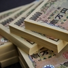 【オカルト】 これでお金がドンドン溜まる!? 金運アップ大特集