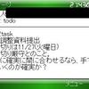 clip2Taskはmail2Taskに進化した(ただし一部退化)。