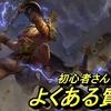 [SMITE日本]よくある質問 [Tips]