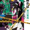 【厳選】おすすめの超面白いミステリー小説を紹介する。海外の作家も日本の作家も大集合!