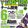 WEB+DB PRESS Vol86 読了