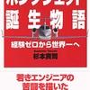 ホンダジェット機開発の本