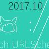 URLスキームのサイトを更新しました(2017.10.22版)