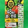 キリン「48種の濃い野菜100%」は無添加野菜、香料・食塩無添加の良さが魅力の野菜ミックスジュースではないの?