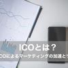 ICOとは?ICOによるマーケティングの加速とリスク