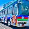 「ラブライブ!サンシャイン!!」ラッピングバス(伊豆箱根バス)と『HAPPY PARTY TRAIN』のスタンディーPOPを静岡県伊豆長岡駅で撮ってきた話&記録【おい沼】