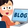 ブログを続けていく上で気をつけていること