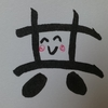 今日の漢字556は「共」。共感力のあるタレントは誰だ