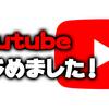 Youtubeで毎日更新始めました!