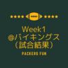【NFL2020 Week1 試合結果】グリーンベイ・パッカーズ vs ミネソタ・バイキングス