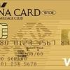 2017年のV3が確定しました!VISA SFCゴールド(ANAワイドゴールドカード )