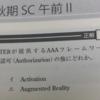 情報処理安全確保支援士試験(SC)午前 Ⅱ  「DIAMETERとRADIUS認証」