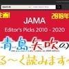 ゆる読み:JAMA 2010-2020総まとめ〜Editor's pick up!〜