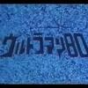【ウルトラマン80】オレの中で微妙な存在だった『ウルトラマン 80』を振り返る😅  #ウルトラマン80 #ウルトラシリーズ #円谷プロ #昭和
