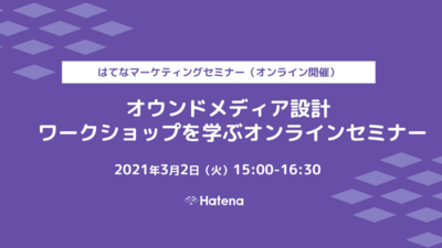 オンラインセミナー「オウンドメディア設計ワークショップ」を開催します(2021年3月2日)
