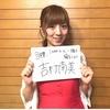 【7月8日「吉村南美の1000人TVのおやすみなさい」番組告知】