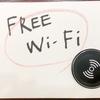 賃貸アパートへの無料インターネットの導入と監視カメラ ~導入すべき?~