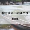 【夏の少女たちの物語】|『蛇行する川のほとり』 恩田 陸