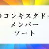 虹のコンキスタドールメンバーソート