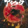 日本アニメ映画「アシュラ」 飢餓と人肉食・・生きるということを問う、隠れた超傑作。ネタバレ感想