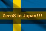 スウェーデン合唱団Zero8のパフォーマンスが最高な件