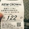 11/16 ニュークラウン綾瀬