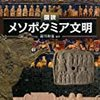「図説 メソポタミア文明」前川和也編著