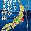 若松加寿江『そこで液状化が起きる理由:被害の実態と土地条件から探る』