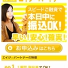エイジーパートナーは東京都千代田区九段南4-7-15の闇金です。