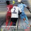 【告知】アンプティサッカー第4回レオピン杯、開催迫る!