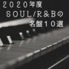 【2020年度】20年来のリスナーが厳選したSOUL/R&Bの名盤10選