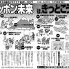 日本列島から日本人がいなくなる? 移民国家日本の元凶は少子化