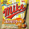 ジャパンフリトレー マイクポップコーン しあわせバター味
