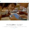 関西大学初等部監修「デジタル思考ツール」