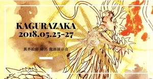 【東京】作品展が決まりました。2018年5月25日~27日@神楽坂【龍画展示会】