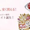 笠原真寿美さんデザイン ブルーサファイアリングに出会えます。